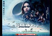 ルーカスフィルムが日本に捧ぐ、特別予告篇が到着!