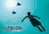 『レッドタートル ある島の物語』発売記念 スタジオジブリ・キャンペーン 3/17(金)スタート!
