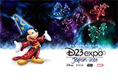 9月下旬よりMovieNEX CLUBでD23 Expo Japan 2018チケットの先行抽選販売が決定!