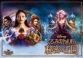 どんなコラボ商品だったら欲しい?『くるみ割り人形と秘密の王国』ブルーレイ・DVD・デジタル配信に関するアンケート