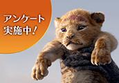 どんなコラボ商品だったら欲しい?『ライオン・キング』発売!