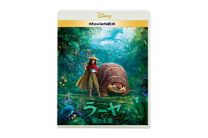 『ラーヤと龍の王国』MovieNEX、ショップ限定のレアなアイテムをご紹介!