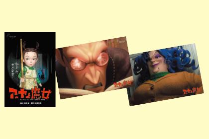 「ジブリがいっぱい COLLECTION オリジナル 『アーヤと魔女』ポストカード(3枚セット)」がもらえる!『アーヤと魔女』公開記念キャンペーン、4/28(水)よりスタート!