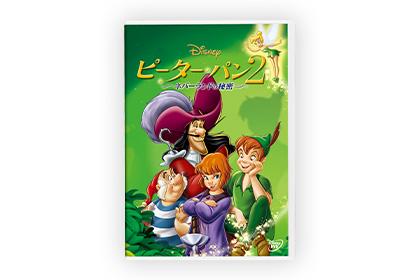 人気作品『ピーター・パン2 —ネバーランドの秘密—』が9/1(水)にDVD再発売!お馴染みのキャラクターとともに、新たな主人公を迎えて、夢の冒険がここに始まる!