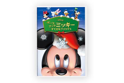 人気作品『ポップアップ ミッキー/すてきなクリスマス』が9/1(水)にDVD再発売!ミッキーと仲間たちの、クリスマスならではの心温まるストーリー。