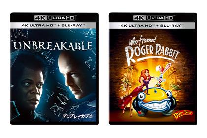 ディズニーの名作・傑作が4K ULTRA HDで続々新登場!超高画質で甦る!!『アンブレイカブル』『ロジャー・ラビット』が4K UHDで12/22(水)発売!