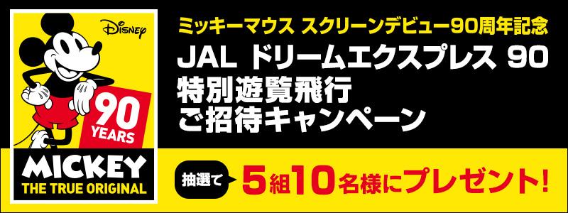 ミッキーマウス スクリーンデビュー90周年記念 JAL ドリームエクスプレス 90 特別遊覧飛行ご招待キャンペーン