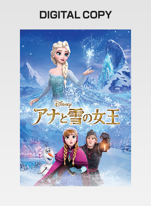 『アナと雪の女王』デジタルコピー