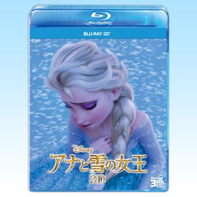 ここだけで買える!『アナと雪の女王』ブルーレイ3D