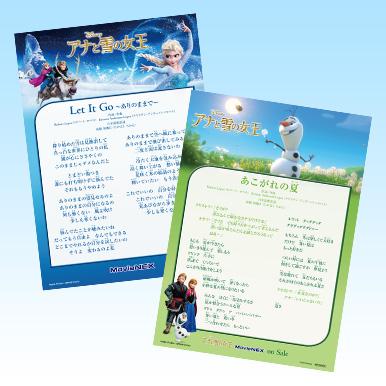 歌詞カード(英語/日本語):Let It Go & In Summer