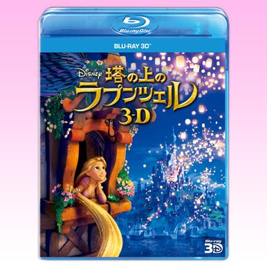 ここだけで買える!『塔の上のラプンツェル』ブルーレイ3D
