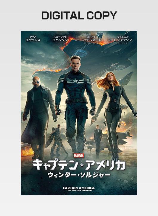 『キャプテン・アメリカ/ウィンター・ソルジャー』デジタルコピー