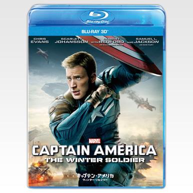 ブルーレイ3D 『キャプテン・アメリカ/ウィンター・ソルジャー』購入