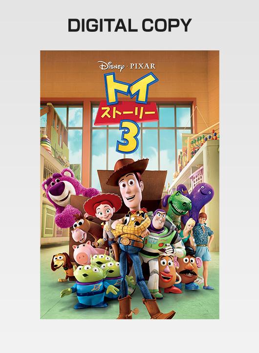 『トイ・ストーリー3』デジタルコピー