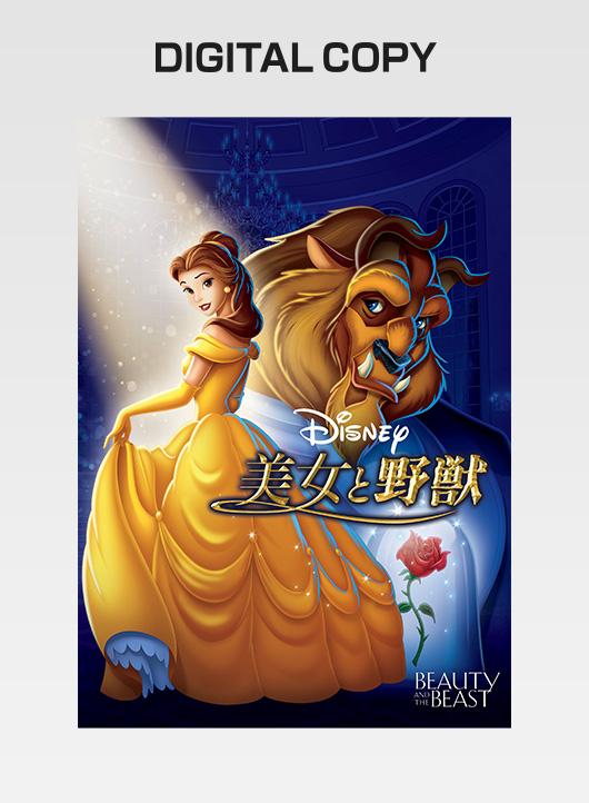 『美女と野獣』デジタルコピー
