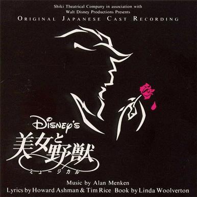 特別試聴!劇団四季のミュージカル「美女と野獣」CDから♪