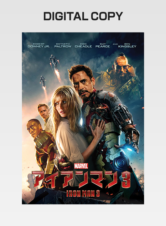 『アイアンマン3』デジタルコピー
