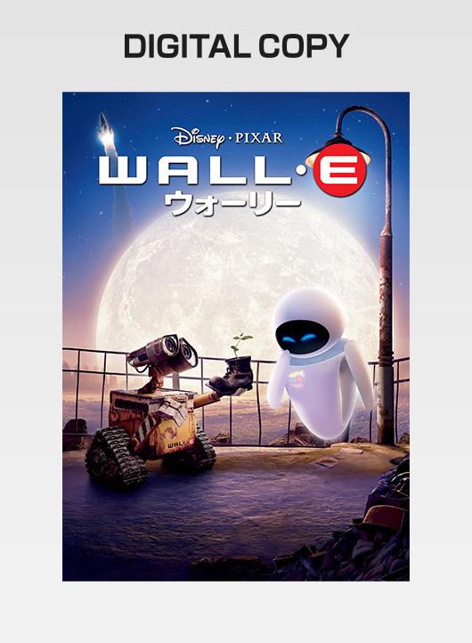 『ウォーリー』デジタルコピー