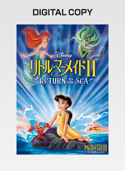 『リトル・マーメイドII 〜RETURN TO THE SEA〜』デジタルコピー