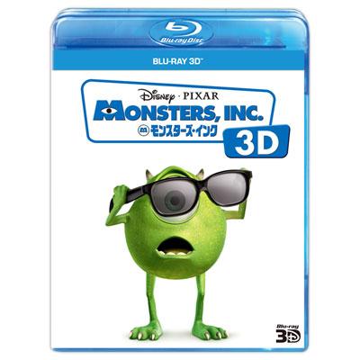 ここだけで買える!『モンスターズ・インク』ブルーレイ3D