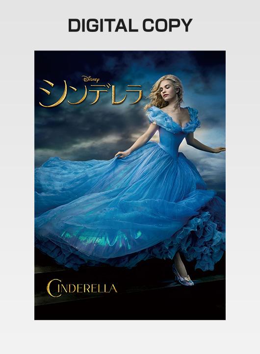 『シンデレラ』デジタルコピー