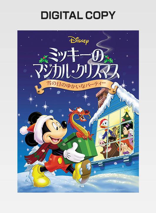 『ミッキーのマジカル・クリスマス/雪の日のゆかいなパーティー』デジタルコピー