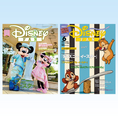特別閲覧:雑誌「ディズニーファン」バックナンバー:『シンデレラ』特集