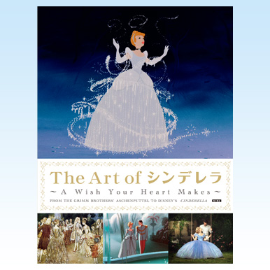 特別閲覧:「The Art of シンデレラ 〜A Wish Your Heart Makes〜」