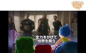 インサイド・ヘッド×アベンジャーズ/エイジ・オブ・ウルトロン コラボ・トレーラー
