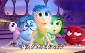 劇場版『インサイド・ヘッド』音楽予告編