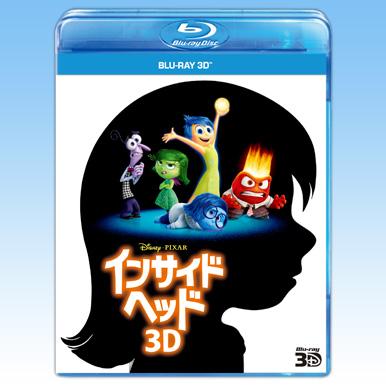 ここだけで買える!『インサイド・ヘッド』ブルーレイ3D
