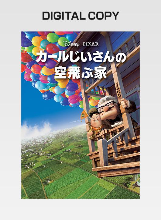 『カールじいさんの空飛ぶ家』デジタルコピー