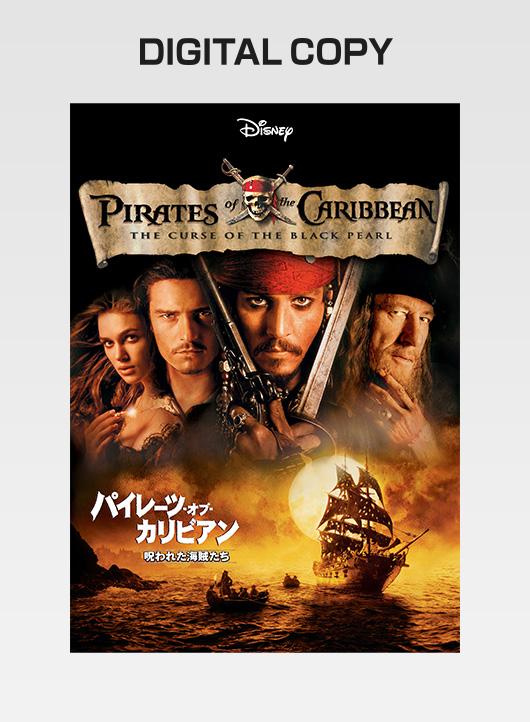 『パイレーツ・オブ・カリビアン/呪われた海賊たち』デジタルコピー