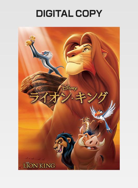 『ライオン・キング』デジタルコピー