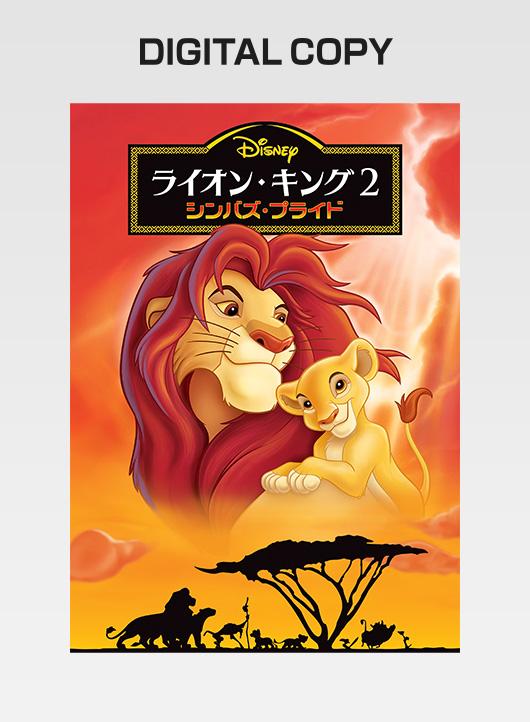『ライオン・キング 2 シンバズ・プライド』デジタルコピー