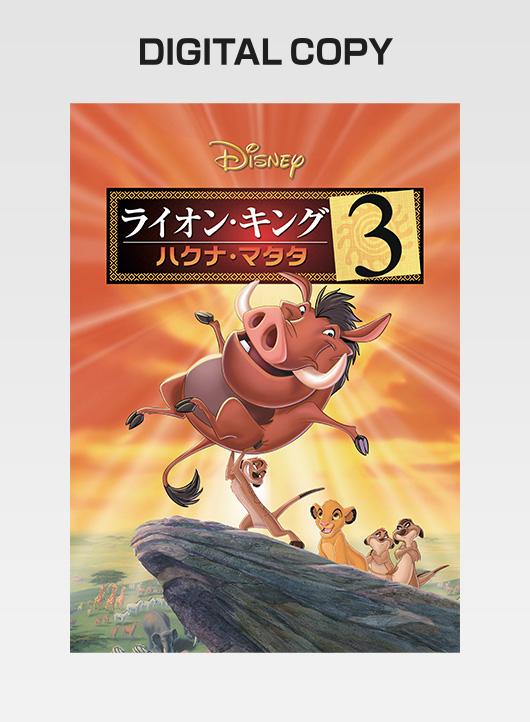 『ライオン・キング 3 -ハクナ・マタタ-』デジタルコピー
