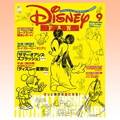 「ディズニーファン」バックナンバー:『メリダとおそろしの森』特集