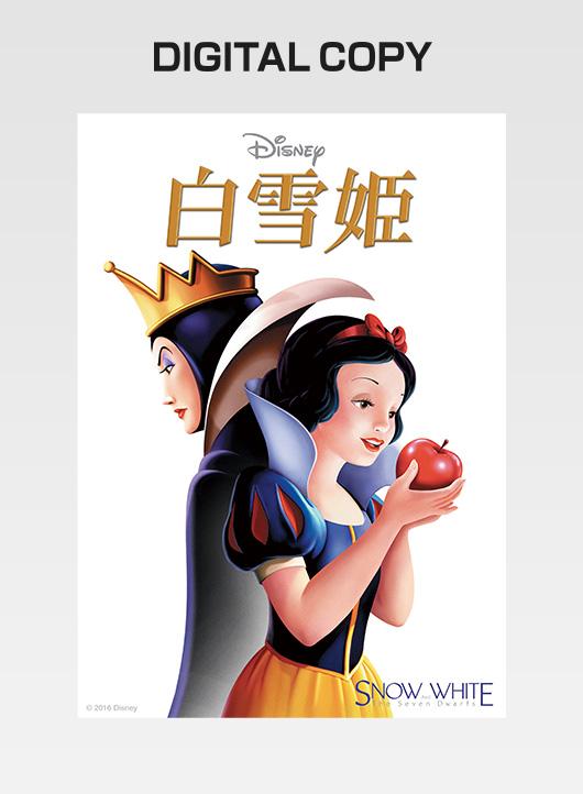 『白雪姫』デジタルコピー