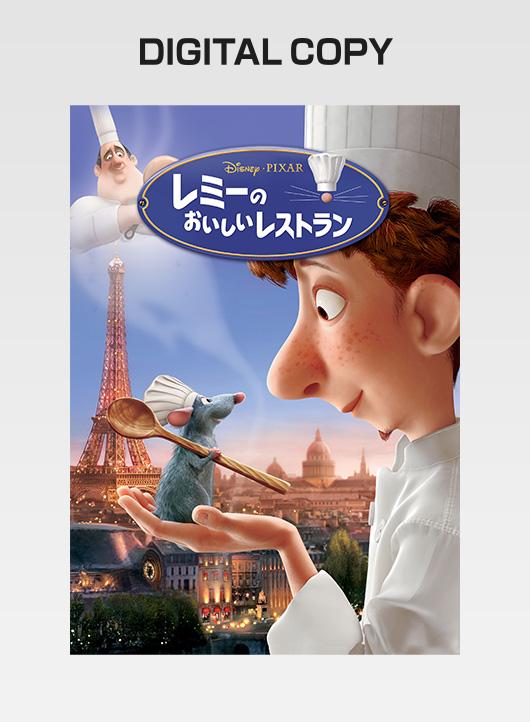 『レミーのおいしいレストラン』デジタルコピー