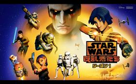 SWはアニメーションもスゴイ!『スター・ウォーズ 反乱者たち』シーズン1 第1話