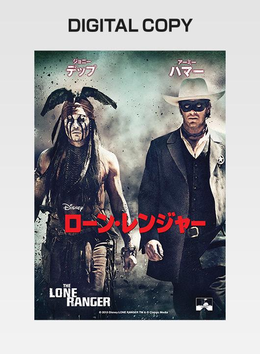 『ローン・レンジャー』デジタルコピー
