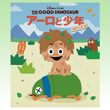 ピクサー公認オリジナル・ストーリー『アーロと少年』<エピソード0(ゼロ)>