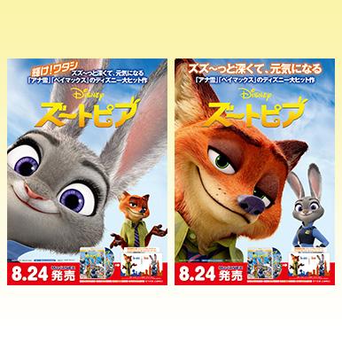 """『ズートピア』 超かわいい!""""ジュディ&ニック"""" のポスタープレゼント"""