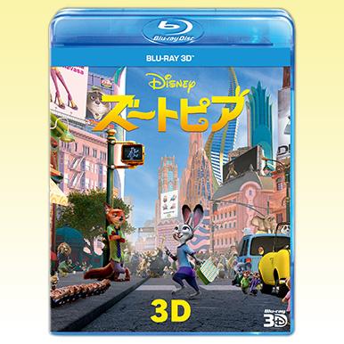 ここだけで買える!『ズートピア』ブルーレイ3D