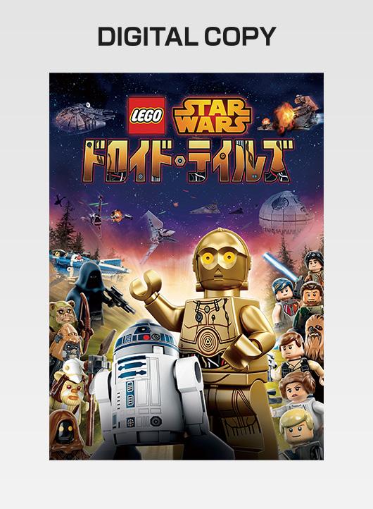 『LEGO スター・ウォーズ/ドロイド・テイルズ』デジタルコピー