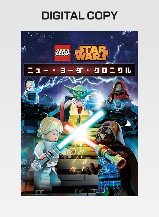 『LEGO スター・ウォーズ/ニュー・ヨーダ・クロニクル』デジタルコピー