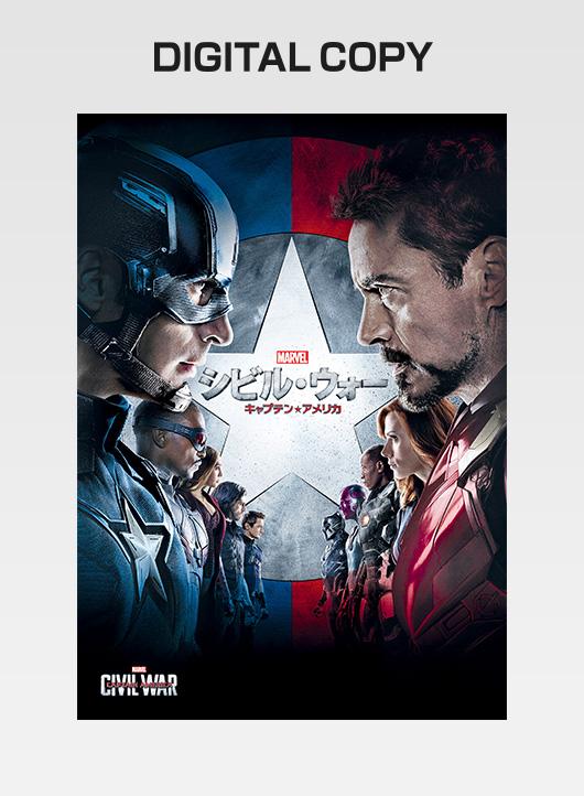 『シビル・ウォー/キャプテン・アメリカ』デジタルコピー