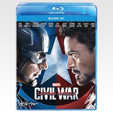 ブルーレイ3D 『シビル・ウォー/キャプテン・アメリカ』購入