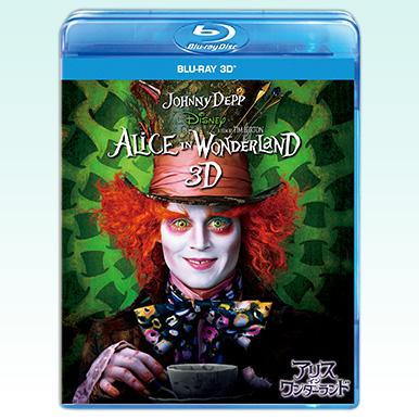 ここだけで買える!『アリス・イン・ワンダーランド』ブルーレイ3D