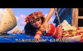"""『モアナと伝説の海』主題歌""""How Far I'll Go""""PV英語歌ver."""